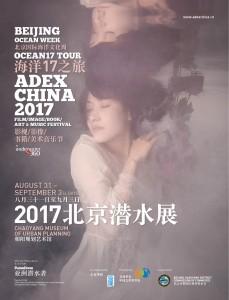 ADEX-BJ 2017
